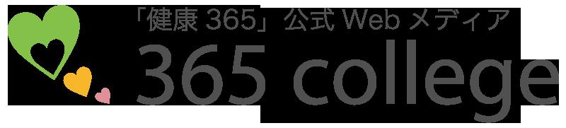 「健康365」公式Webメディア 365カレッジ